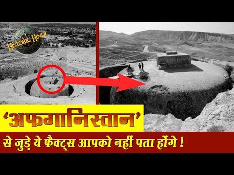 अफ़ग़ानिस्तान से जुड़े ये फैक्ट्स आपको नहीं पता होंगे | Afghanistan's Unknown History & facts in Hindi