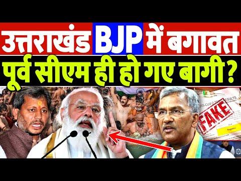अब उत्तराखंड BJP में भारी बगावत, पूर्व सीएम ही हो गए बागी? फिर गिरेगी सरकार?