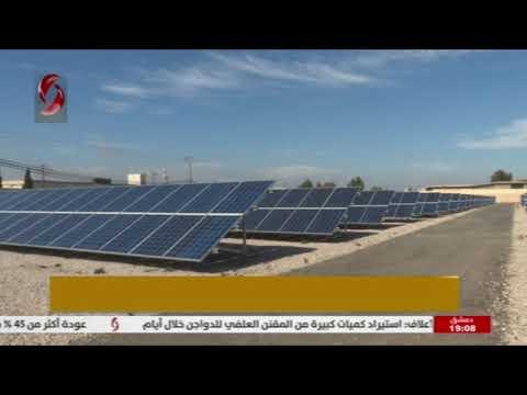 سورية | وزارة الكهرباء : التحضير لتنفيذ مشروع توسيع محطة الكسوة الكهروشمسية |
