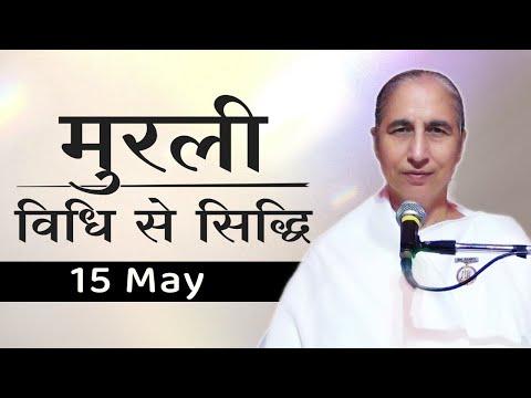 15 May Murli   विधि से सिद्धि   BK Anita   Awakening TV   Brahma Kumaris