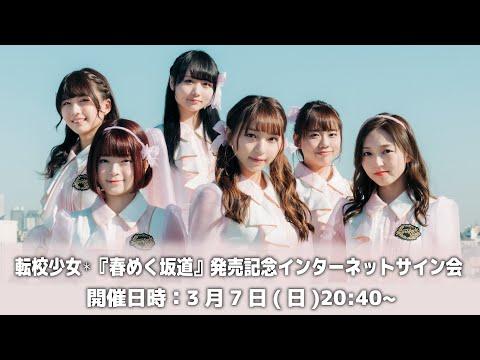 【3/7】転校少女*『春めく坂道』発売記念インターネットサイン会