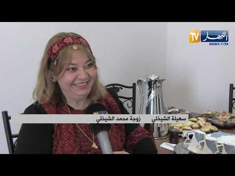 عيد الفطر..أجواء فرحة العيد عند عائلة الشيخلي العراقية