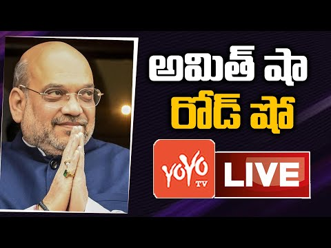 LIVE : BJP Amit Shah Live | Amit Shah's Vetri Kodi Eandhi Road Show In Nagercoil | YOYO TV Channel