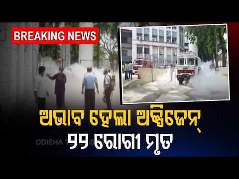 Maharashtra | 22 Patients Die As Oxygen Tank Leaks At Nashik Hospital