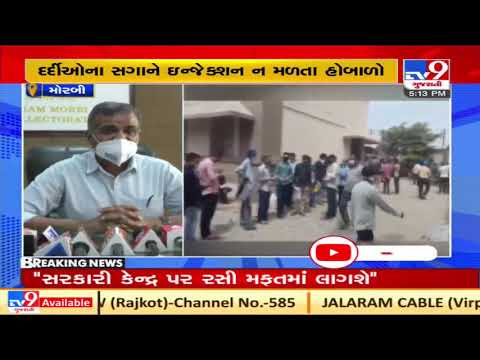 Amid shortage, Morbi faces huge rush for Remdesivir Injection | TV9News