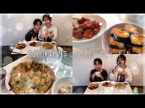 【えり】韓国料理を作ってたべた!!!【ゆい】